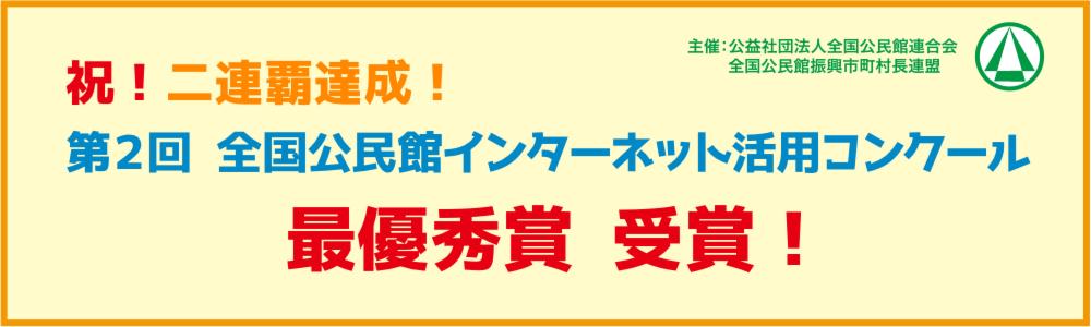 若狭公民館ホームページ
