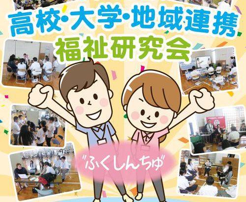 第8回沖縄県高校・大学・地域連携福祉研究会のご案内