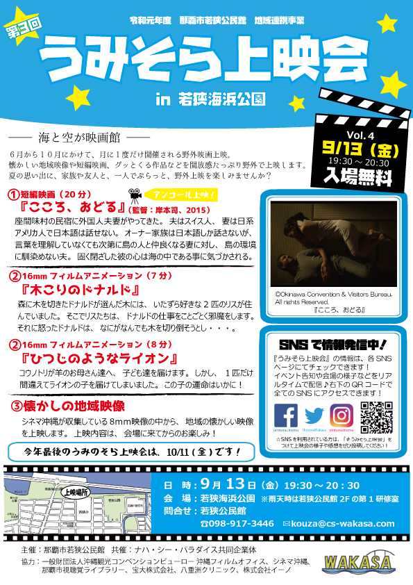 うみそら上映会Vol.4