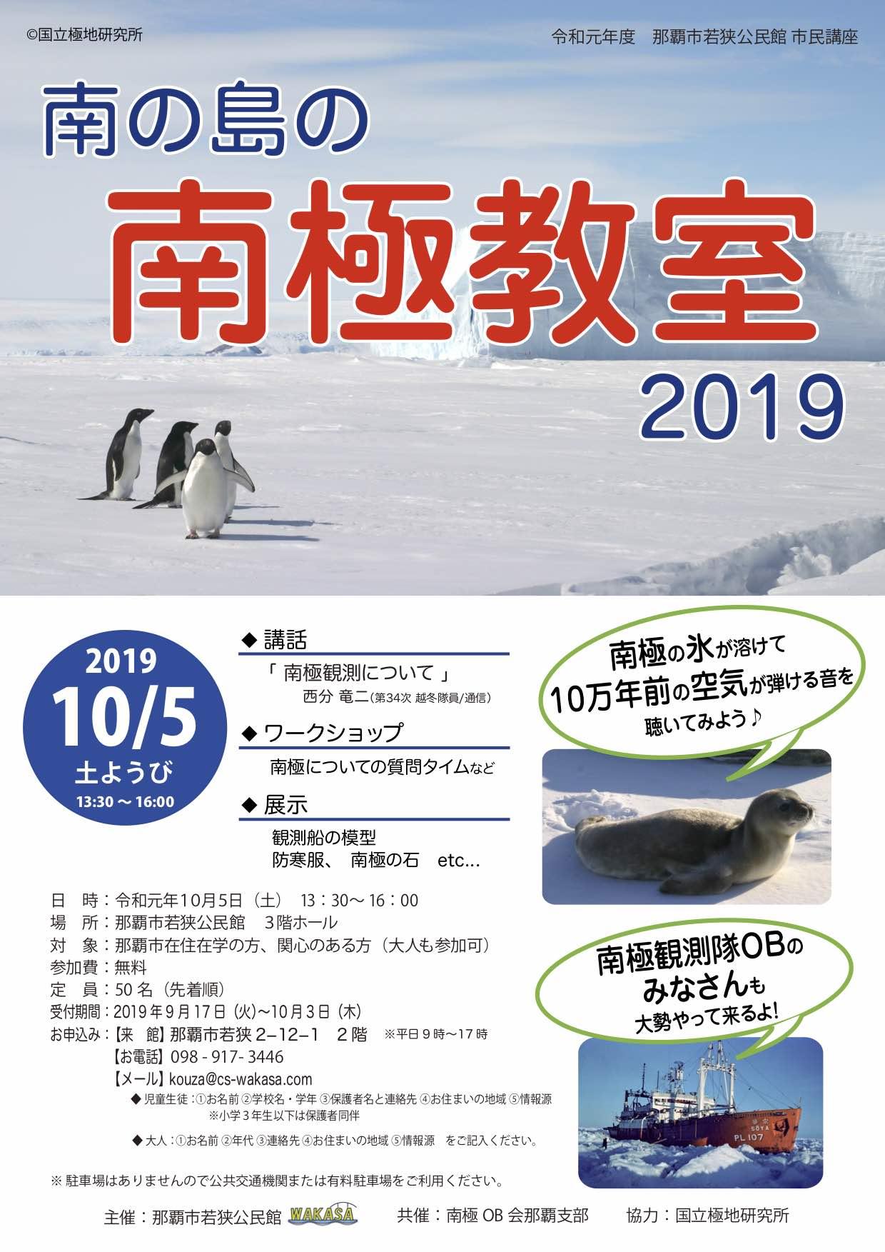 チラシ_南極2019