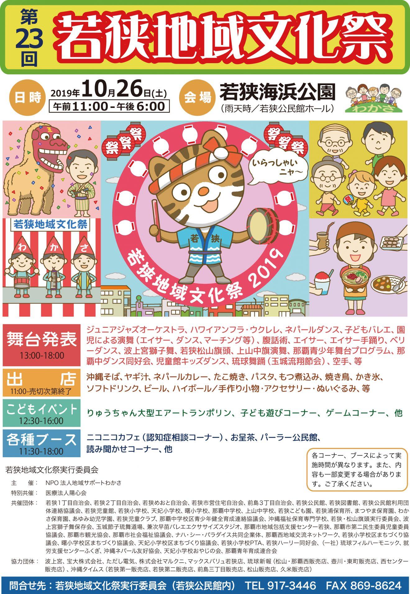 第23回若狭地域文化祭ポスター