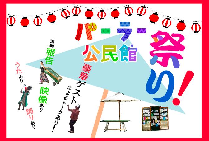 PKmatsuri_top