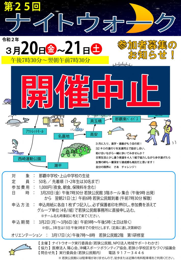 00_第25回_ポスターA3(改)_R1