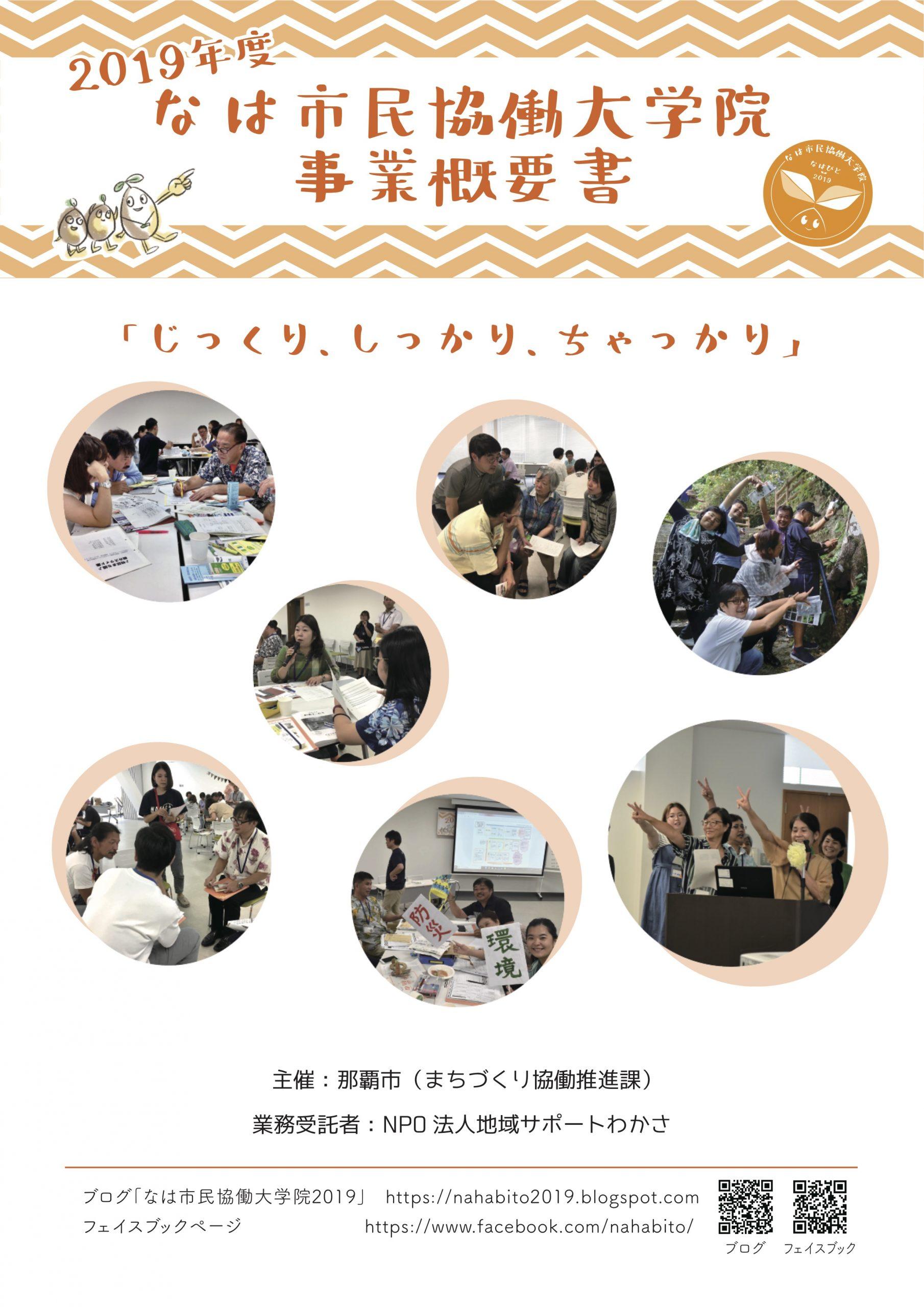 daigakuin2019