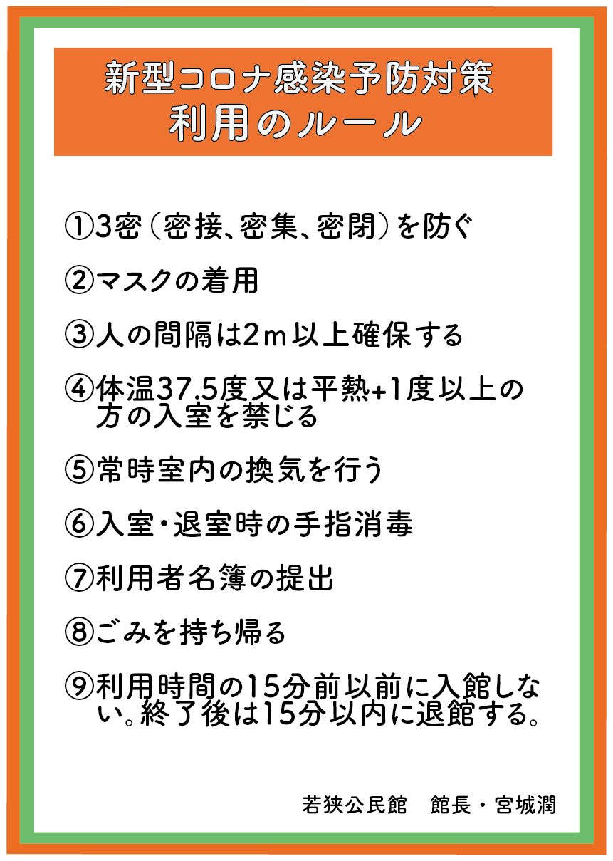 利用のルール-01