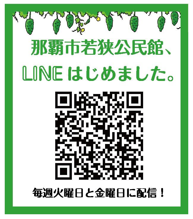 LINEメルマガ-01