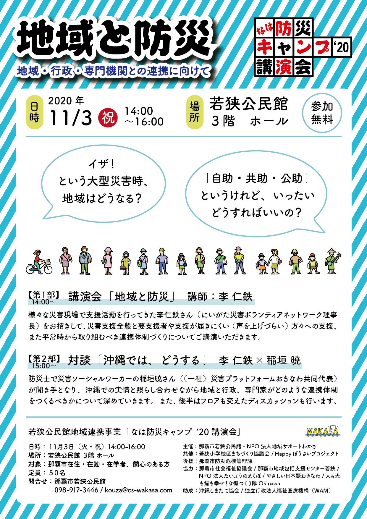 防災キャンプ講演会201103