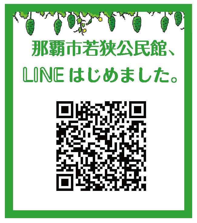 LINEメルマガ曜日なし-01