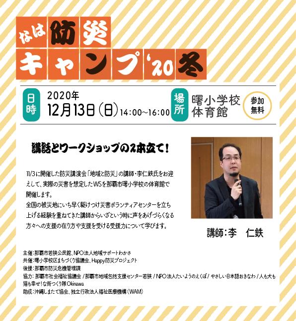 防災キャンプ冬2020-01
