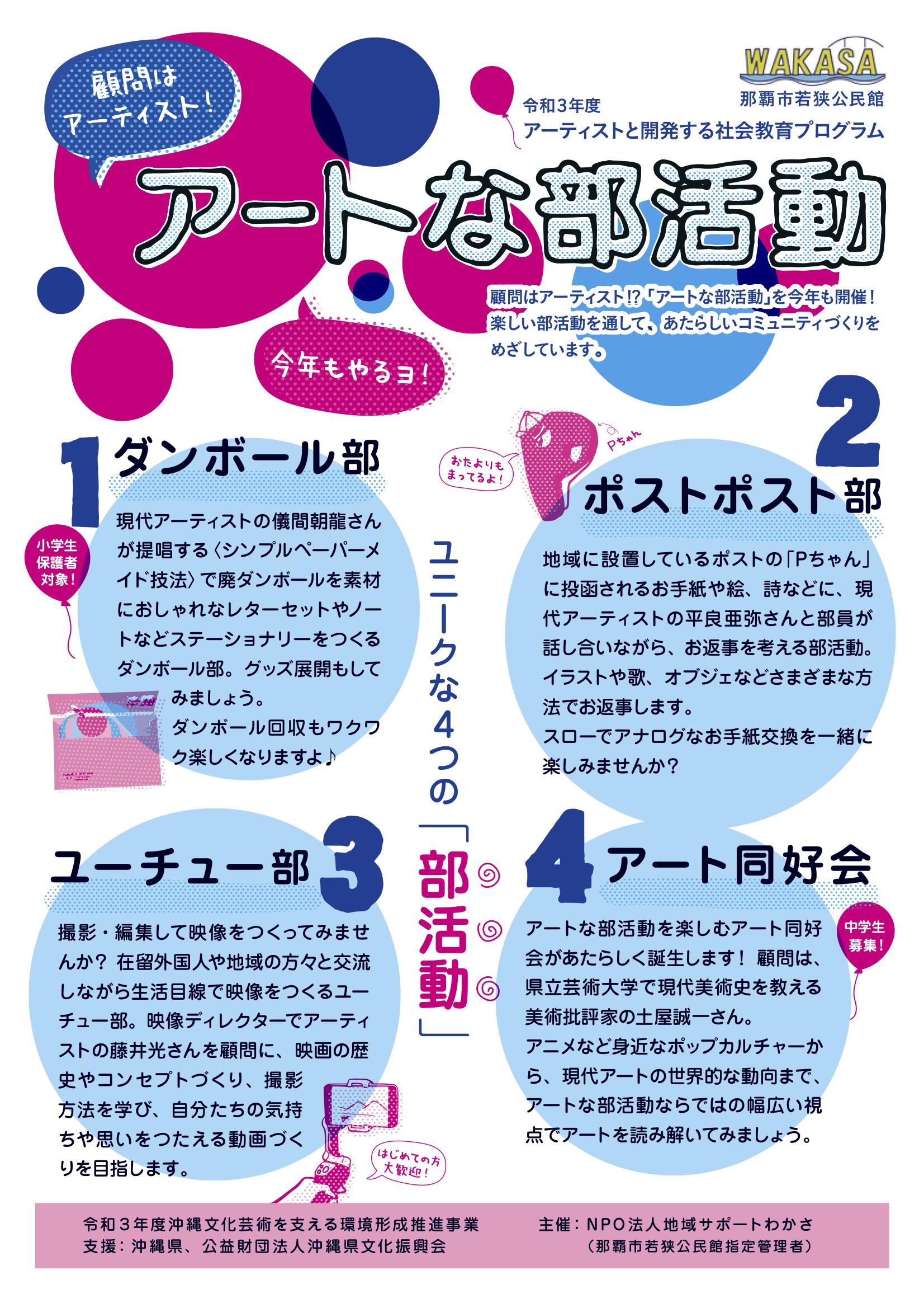 ★部活動チラシ(FB用)