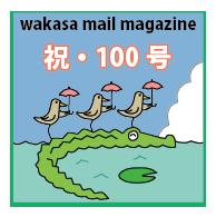 100号記念-01