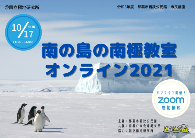南極 横 2