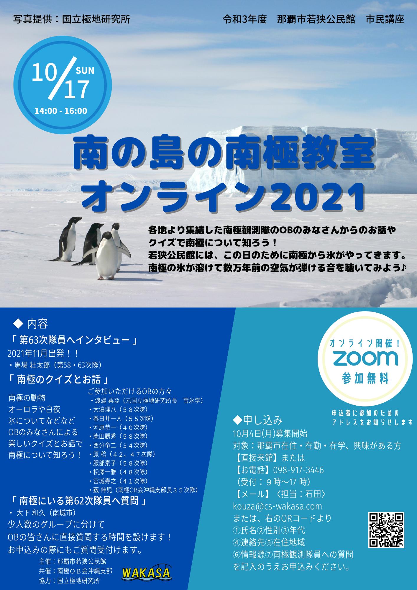 南極教室 (修正)
